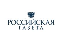 ЗАО «Российская Газета»