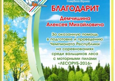 Грамота_Лесоруб 2016